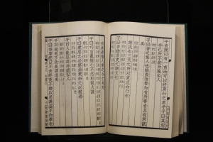 'Chinese Book of Documents' Canon of Yao.